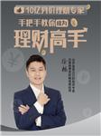 10亿身价投资专家,手把手教你成为理财高手-徐杨-徐杨老师