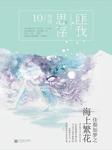 海上繁花(窦骁李沁主演影视原著)-匪我思存-一月,广场舞大妈,天亮