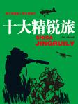 十大精锐旅(中国人民解放军历史)-李新、柯薇-天下书盟精品图书
