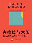 克拉拉与太阳(诺贝尔文学奖得主最新作品)-【英】石黑一雄-译文有声
