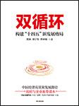 """双循环:构建""""十四五""""新发展格局-樊纲;郑宇劼;曹钟雄-中信书院"""