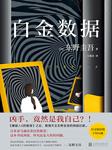 白金数据(东野圭吾作品·会员免费)-东野圭吾-磨铁图书