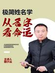 极简姓名学,从名字看命运-魏子焱-四川数字出版传媒