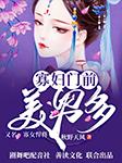寡妇门前美男多(多人小说剧)-秋野天风-剧舞吧配音社