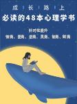 成长路上必读的48本心理书-壹心理-张怡筠老师