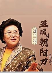刘兰芳:五凤朝阳刀(110回)-刘兰芳-刘兰芳