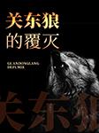 关东狼的覆灭-严岐成-小和尚