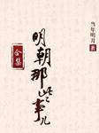 明朝那些事儿(九州同多人剧,当年明月著)-当年明月-九州同,宝木中阳