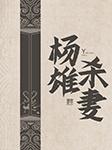 杨雄杀妻-佚名-姜立冬,懒人79946614