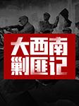 大西南剿匪记-海飞,王彪,曾凡华-哀家,曾凡华