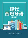 现代西班牙语(第二册)-刘元祺,徐蕾-刘元祺