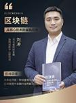 区块链:从核心技术到金融应用-刘冲-刘冲老师