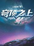 穹顶之上-人间武库-百川,晓月云扬