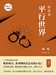 罪全书5(蜘蛛代表作)-蜘蛛-悬疑师随风