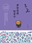 梦里花落知多少(三毛经典作品)-三毛-新经典