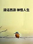 漫话西游,禅悟人生-佚名-释果宁