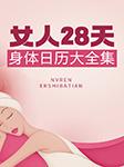 女人28天身体日历大全集-孙静-异口同声工作室679879000