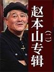 赵本山专辑(二)-赵本山-赵本山