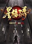 星榜至尊-雨落竹林-CV墨客
