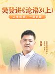 樊登讲论语(上)-樊登读书-樊登老师
