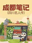 成都笔记(四川名人传)-蒋蓝-仲维维