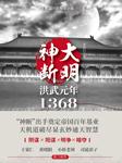 大明神断:洪武元年1368(刘伯温如何一统江山)-李浩白-臧汝德