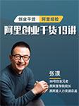 阿里创业干货19讲-张璞-量子大学