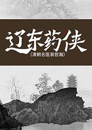 辽东药侠(清朝名医裴哲瀚)-马长辉-马长辉