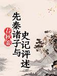 春秋策:先秦诸子与史记评述-傅斯年-大雪天儿绿皮车