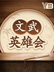 文武英雄会(袁派评书)-李树勇-娱悦佳音,李树勇