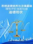 思想道德修养与法律基础-理性评价当前社会道德现状-李志强-芸芸众声FM