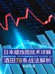 日本蜡烛图技术详解:酒田78条战法解析(免费)-佚名-播音笑说股市