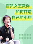 百货女王的25年开店秘籍-厉玲-吴晓波频道,厉玲老师