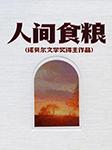 人间食粮(诺贝尔文学奖得主作品)-[法]安德烈•纪德-沂莹