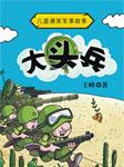 大头兵1:英雄难当丨爆笑军事故事-王峰 王嘉溦-喵音坊