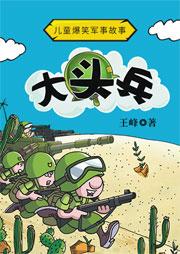 大头兵1:英雄难当 丨爆笑军事故事-王峰 王嘉溦-喵音坊