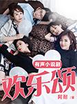 欢乐颂(刘涛、蒋欣、王子文、杨紫、乔欣主演爆款影视原著)-阿耐-读客熊猫君