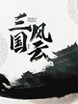 三国风云-童超-杨帆