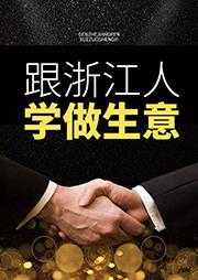 跟浙江人学做生意-郑一群-梦蓝