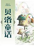 贝洛童话-唐容,方士华-雪剑飞天