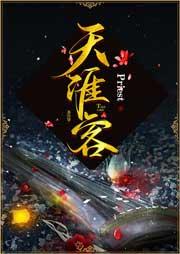 天涯客(张哲瀚、龚俊主演《山河令》原著)-Priest-百里屠屠