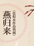 燕归来(张恨水作品典藏)-张恨水-臧汝德