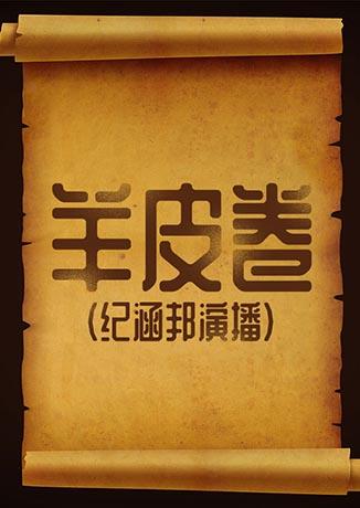 羊皮卷(纪涵邦演播)-卡尔博学-纪涵邦