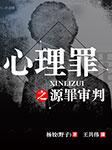 心理罪:源罪审判丨烧脑·悬疑·刑侦·案件-杨姣-文若书声
