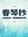 春琴抄(谷崎润一郎畅销经典)-谷崎润一郎-播音杨子