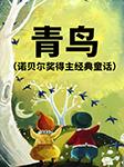 青鸟丨中文分级阅读K6丨诺贝尔奖得主经典作品-莫里斯·梅特林克-二小姐