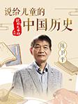 说给儿童的中国历史(3-10岁) -陈卫平-小博集
