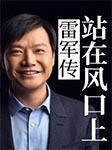 雷军传:站在风口上-陈润-苏醒v