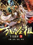 万妖圣祖(第一部)-十月流年-岳凡