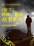 跟记者亲临案发现场:《知音》刑侦、悬疑故事系列-《知音》杂志社-花爷